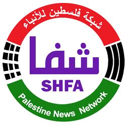 شبكة فلسطين للأنباء – شفا