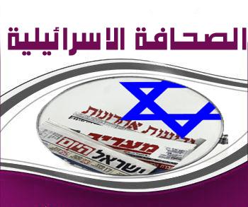 أبرز عناوين الصحف الإسرائيلية الصادرة اليوم الإثنين