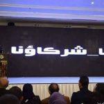 قراءة على هامش مؤتمر الشباب الفلسطيني الأول