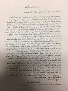 بيان صادر عن أسرى حركة فتح في سجون الاحتلال الاسرائيلي