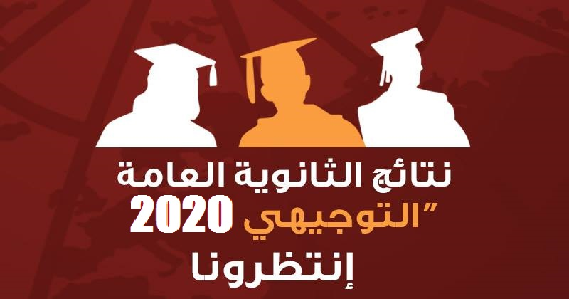 نتائج امتحان الثانوية العامة التوجيهي في فلسطين 2020